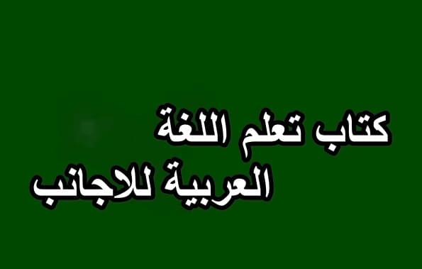 كتاب تعلم اللغة العربية للاجانب
