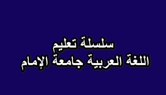 تحميل سلسلة تعليم اللغة العربية جامعة الإمام pdf