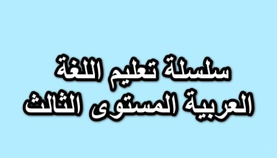سلسلة تعليم اللغة العربية المستوى الثالث