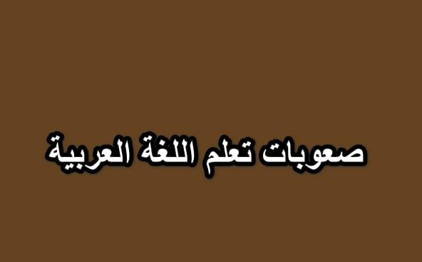 صعوبات تعلم اللغة العربية pdf