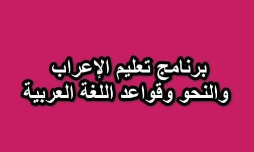تحميل أقوى برنامج تعليم الإعراب والنحو وقواعد اللغة العربية
