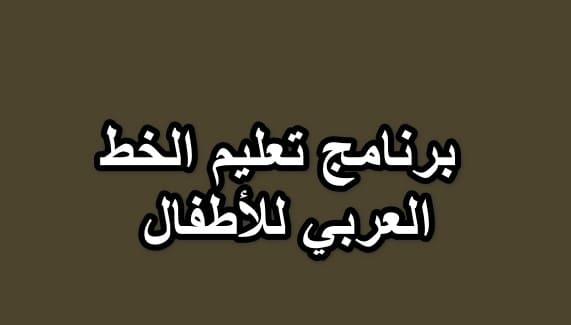برنامج تعليم الخط العربي للأطفال